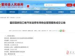 霍邱县新街口老汽车站停车场物业管理服务成交公告