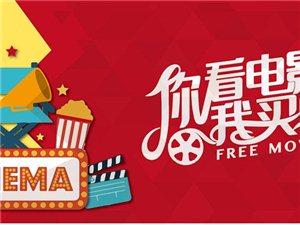 儋州恒大嘉凯影城嘉年华,电影票、周边礼品免费送!