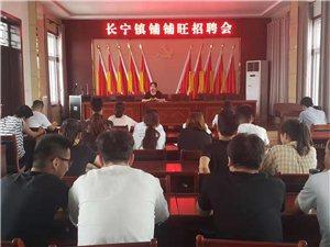 武功县长宁镇、河道社区铺铺旺集团第一批招聘工作火热进行中