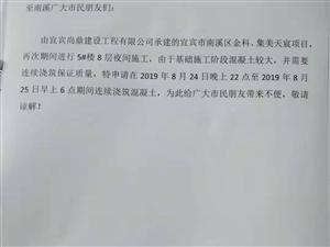 金科・集美天宸夜间施工许可公告