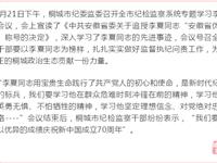 桐城:开展不忘初心牢记使命向李夏同志学习活动