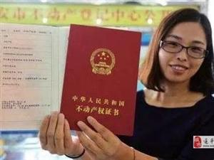 不动产登记正式生效,不在纠结土地年限,以后都是永久产权!