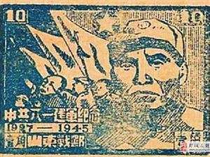 文物:最早的纪念八一建军节邮票!