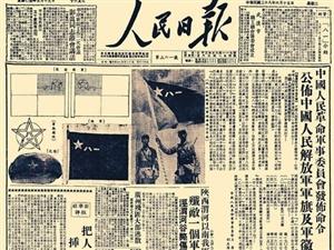 朋友收藏的一张1949年《人民日报》