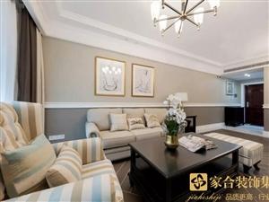 家合�b�,120�O��雅美式3室2�d,演�[�剀芭c浪漫的品�|生活
