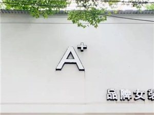 A+女装,8月28日重装开业,好礼不断,惊喜连连!