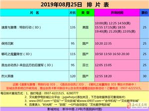 嘉峪关市文化数字电影城19年8月25日排片表