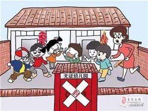 商河这些幼儿园被取缔!济南无证幼儿园整治名单公示
