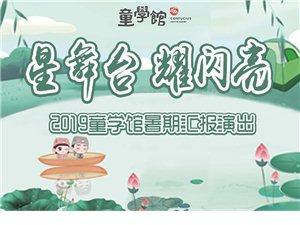 """""""星舞台 耀闪亮""""2019童学馆暑期汇报演出"""