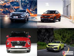 颜值实力都在线,新近上市热门小型SUV盘点