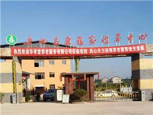 岳池泰康福寿怡养中心让老人颐养天年