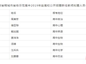 桐城市省级示范高中2019年赴高校公开招聘新任教师拟聘人员公示