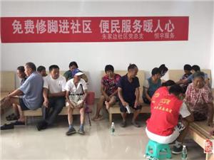 【朱家边社区】清风润民系列活动之免费修脚进社区便民服务暖人心