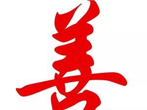 """丰都县""""善和之声""""公益诗词班招生启"""