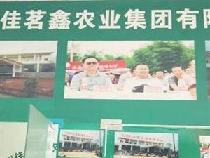 感恩有您,�A亮�@��G植伙伴增加新成�T-四川佳茗鑫�r�I集�F有限公司