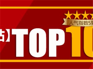 【一周�崽�】TOP10�C合排行榜(2019年第34周)