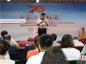 """清水县举办""""我和我的祖国""""离退休老干部宣讲共和国故事报告会"""