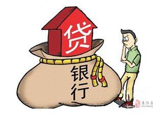 央行调整住房贷款利率!10月8日起开始施行!