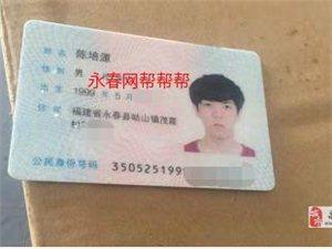 """失物招领!永春岵山的""""陈培源""""快来领取丢失的身份证~"""