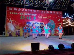 """【聚焦三穗】�鞒小翱钗幕�"""",""""7.20""""民族��g�活�泳�彩呈�F"""