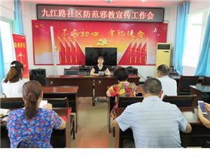 8月27日上午,�V�h市雒城�九江路社�^防范邪教宣�鞴ぷ��