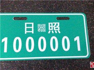 日照市电动自行车挂牌启动,五莲县首副?#25490;?#21457;出!