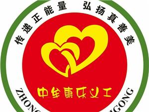 9月1日�P�郗h�l工公益活�诱心脊�告