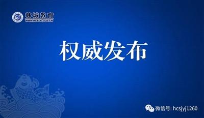 �嗤��l布|我市新增7所民�k普惠性幼��@(附全市普惠性幼��@名�魏褪召M��剩�
