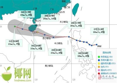 """台风""""杨柳""""最新路径图来了!今天夜间起海南开启狂风暴雨模式"""