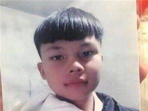 快回家吧!儋州16岁男孩黎加庞已走失2日曾说要去海口打工