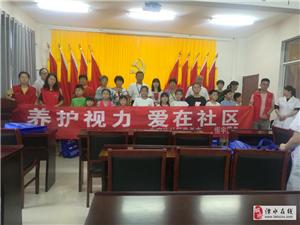 朱家边社区清风润民系列活动之养护视力爱在社区暑期亲子公益活动