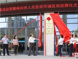 梅州市人民医院华城医院挂牌
