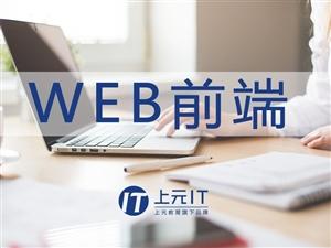 滁州有web前端工程师培训班吗