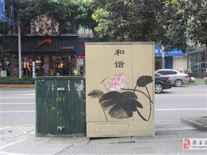 美丽隆昌随手绘