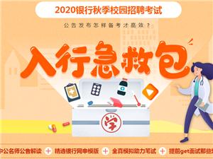 2020银行秋季校园招聘考试