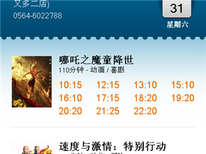 �A夏���H影城8月31日【周六】影�『霍邱��家激光弧幕影�d』