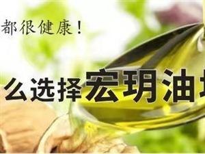澄城县宏�h油坊,优惠酬宾