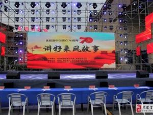 [讲好来凤故事]大型活动在喳西泰广场举行