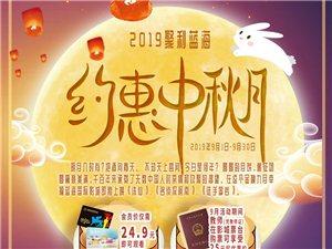 【九月会员福利】2019聚利蓝海 约惠中秋月