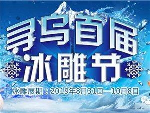 【暴雪预警】寻乌温度降至-8℃,寻乌首届冰雕节酷爽来袭!