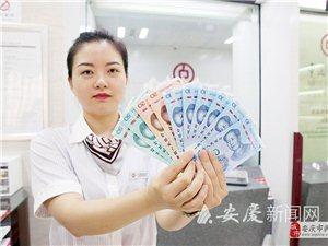 新版人民币正式发行