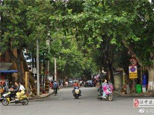 汉中老街建国路