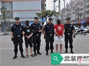 桐城公安千里押解两名涉黑涉恶犯罪嫌疑人回桐!