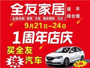 热烈庆祝城南新区全友家居综合馆开馆一周年,买全友送别克英朗汽车!!