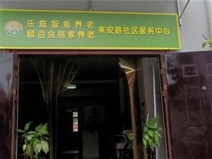 滁州市老年人在社区享受幸福温暖晚年生活