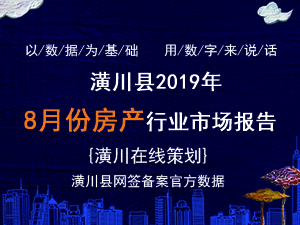 潢川县2019年8月份房地产市场官方报告