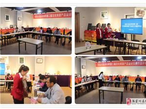 张家川县召开第二届(2019)文化旅游创意产品大赛评审会