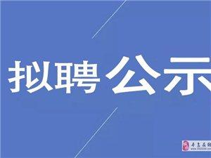 拟聘人员公示:寻乌2019年面向社会公开招聘县城高中、寻乌职校、幼儿园教师