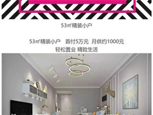 【民生・美庐园】最后清盘,首付5万,月供约1000元!