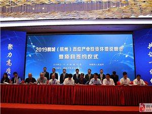 桐城在杭州集中签约13个项目,总投资33.18亿元